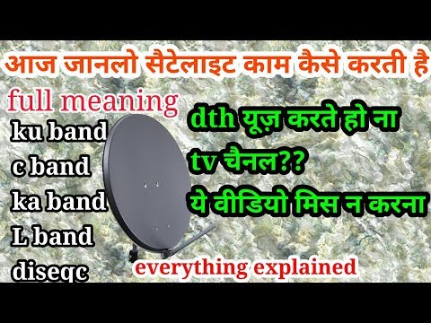 Explained how dth works | how satellite works | network communication, free dish dth bands
