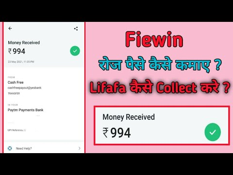 Fiewin claim lucky rupee easy steps and earn daily ₹5000