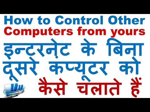 How to control/access other computers on your network (remote desktop connection)